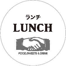 昼のおすすめ