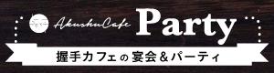 握手カフェの宴会&パーティ